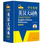 学生实用英汉大词典 英汉词典字典 工具书 第2版 缩印版 开心辞书
