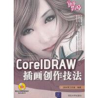 VIP-CorelDRAW插画创作技法(配光盘)(动漫梦工场)