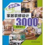 家居装修设计3000例(最新版) 细部设计