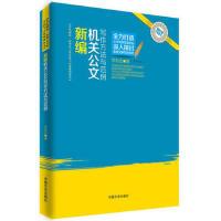 新编机关公文写作方法与范例(全民阅读 应用文写作方法与示范系列丛书) 李和忠 9787503473517 中国文史出版