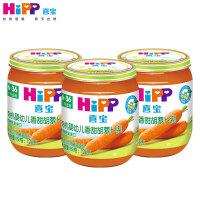 HiPP喜宝有机婴幼儿辅食香甜胡萝卜泥125g*3瓶