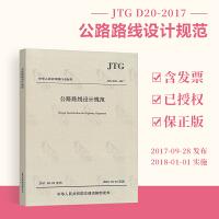 【广通图书】JTG D20-2017 公路路线设计规范(替代 JTG D20-2006)交通规范