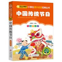 我们的节日故事绘本 中国传统节日全套10册绘本 儿童3-6周岁元宵清明节日不得不知传承文化精髓 手机扫码有声读物畅销重