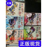 【二手旧书9成新】战龙传说 转动的四驱车(入门篇,初级篇,中级片,高级篇,终结?
