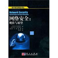 网络安全:现状与展望 (美)杜里格瑞斯
