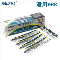 包邮正品宝克笔芯1910医生处方笔芯蓝黑色中性笔替芯大容量0.5mm12支大容量水笔芯