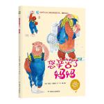 您辛苦了妈妈 精装绘本 幼儿亲子早教认知启蒙绘本故事 0-6岁幼儿园宝宝儿童学前睡前故事图画书读物书籍