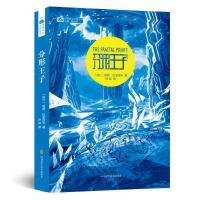现货 分形王子 孙加译/四川科学技术出版社/小说科幻