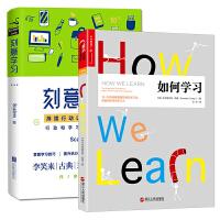 包邮 刻意学习+如何学习 套装共2册 学习方法 学习技巧书籍
