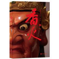 香火:闽南文化札记
