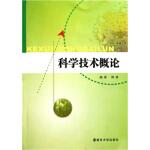 【全新直发】科学技术概论 周靖 9787305085802 南京大学出版社