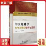 中医儿科学易考易错题精析与避错 张桂菊 崔明明 中国医药科技出版社 9787521404074