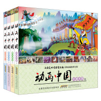 动画中国(全4册)注音版