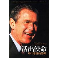 活出使命:布什总统的信仰