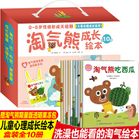 淘气熊成长绘本全10册 宝宝早教书0-3-6岁幼儿童心理成长绘本故事书好习惯养成图画书 3-6岁儿童撕不烂不怕水幼儿园