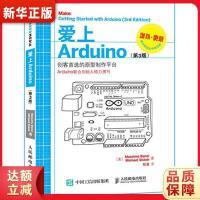 爱上Arduino 第3版 [美]Massimo Banzi Michael Shiloh 人民邮电出版社978711