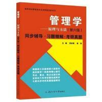 【二手旧书8成新】周三多管理学原理与方法第六版同步辅导习题精解考研真题 周