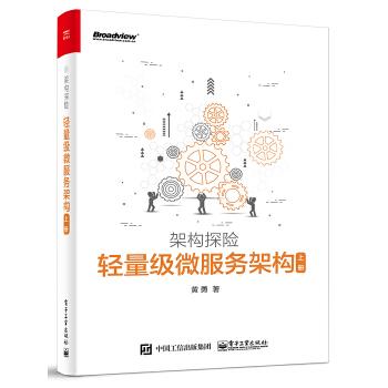 轻量级微服务架构(上册)(pdf+txt+epub+azw3+mobi电子书在线阅读下载)