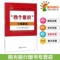 """原装正版""""四个意识""""专题解读党政读物书籍9787517123644中国言实出版社"""