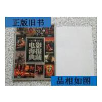 【二手旧书9成新】电影海报典藏 带海报一张 /那泽民 主编 黑龙?