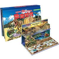 恐龙时代神奇世界3D立体发声书有声读物立体书儿童3d立体书科普书动物百科大全书5-8岁畅销儿童绘本3-6周岁故事书3d