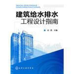 建筑给水排水工程设计指南 9787122095954 孙勇 化学工业出版社