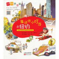 【新书店正版】GOGO世界旅行!魔法师小叮当在纽约(韩) 闵秀贤著9787506062268东方出版社