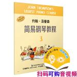 约翰・汤普森简易钢琴教程(3)(原版引进)