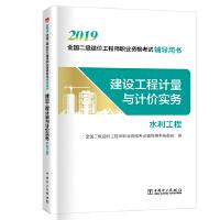 全国二级造价工程师职业资格考试辅导用书 建设工程计量与计价实务(水利工程)