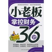小老板掌控财务36计 王珊编著 9787563925537 北京工业大学出版社【直发】 达额立减 闪电发货 80%城市次
