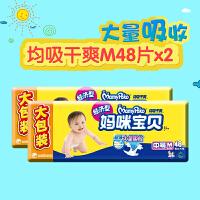 妈咪宝贝 MamyPoko 均吸干爽婴儿纸尿裤 尿不湿拉拉裤 M48片2包 5-10kg