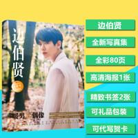 新专辑EXO边伯贤卞白贤写真集照片赠签名海报明信片CD贴纸 包邮