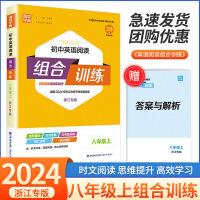 初中英语阅读组合训练八年级上册2022新版浙江专版