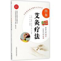 (赠视频)图解艾灸疗法 中医适宜技术操作入门丛书 中国医药科技出版社