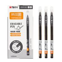 晨光(M&G) 文具热可擦中性笔水笔学生签字笔 0.5/可擦笔 69108简约