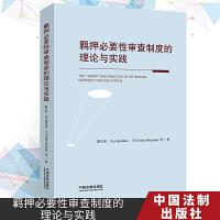 2019年新书 羁押必要性审查制度的理论与实践 理论法学书籍 陈卫东著 中国法制出版社9787521603088