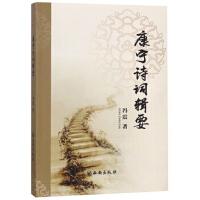【新书店正版】康宁诗词辑要冯震西安出版社9787554134184