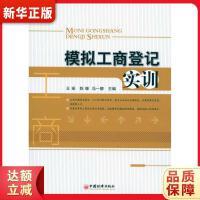 模拟工商登记实训 王瑶,陈珊,冯一娜 9787501791866 中国经济出版社 新华正版 全国70%城市次日达