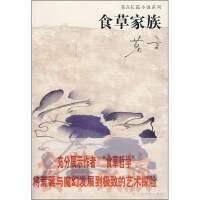 食草家族莫言著上海文艺出版社