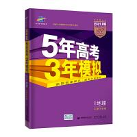 曲一线2021B版选考地理五年高考三年模拟天津市专用依据《中国高考评价体系》编写五三B版专项测试