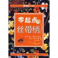 【二手旧书9成新】零起点学丝带绣,中国纺织出版社9787506459464
