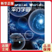 平行宇宙(新版) (美)加来道雄 重庆出版社 9787229077648