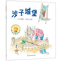 沙子城堡(聪明豆绘本系列16)