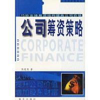 公司筹资策略(巧妙安排筹资结构提高公司价值) 公司理财策略丛书【正版图书,放心购买】