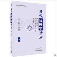 当代抗肿瘤妙方 第5版 李世文 康满珍 河南科学技术出版社9787534989919