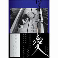 【预订】荒木�惟.��真=�郏褐钡缴�命�M�^,我依然相信��真(18禁) 日本摄影大师作品 原�c出版