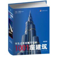 【二手旧书9成新】有生之年非看不可的1001座建筑(第2版)-(英)欧文,李诗晴,胡朦-9787511722829 中