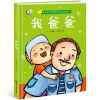 我爸爸 精装版绘本 儿童 3-6周岁幼儿图画书0-3-4-5-6-7岁 情商启蒙我爱我家情感管理与性格培养故事书启发非注