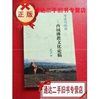 【二手旧书9成新】考证与辩析:西域佛教文化论稿 /霍旭初 新疆美术摄影出版社