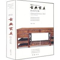 【正版全新直发】2015古典家具拍卖年鉴 关毅 9787514912647 中国书店出版社